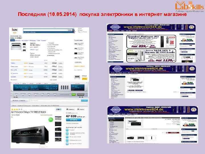 Последняя (10. 05. 2014) покупка электроники в интернет магазине