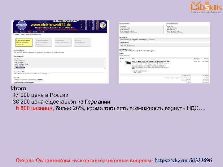 Итого: 47 000 цена в России 38 200 цена с доставкой из Германии 8