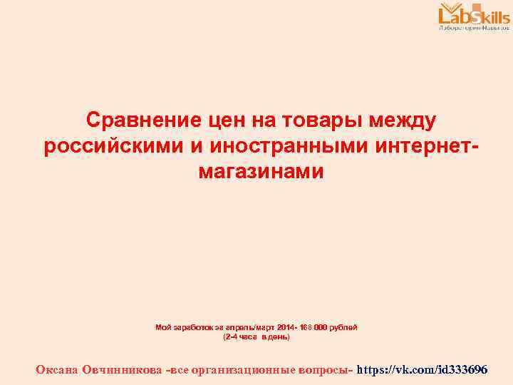 Сравнение цен на товары между российскими и иностранными интернетмагазинами Мой заработок за апрель/март 2014