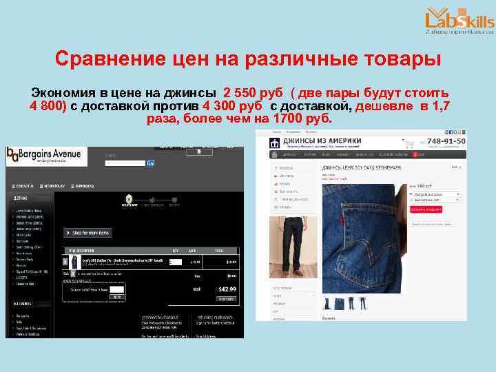 Сравнение цен на различные товары Экономия в цене на джинсы 2 550 руб (