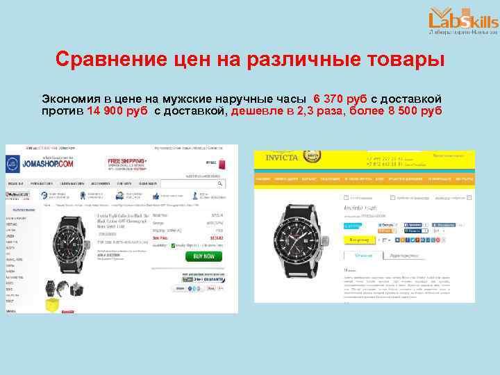Сравнение цен на различные товары Экономия в цене на мужские наручные часы 6 370