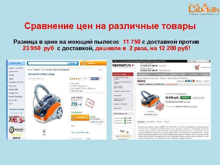 Сравнение цен на различные товары Разница в цене на моющий пылесос 11 750 с