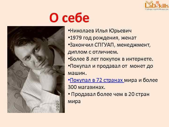 О себе • Николаев Илья Юрьевич • 1979 год рождения, женат • Закончил СПГУАП,