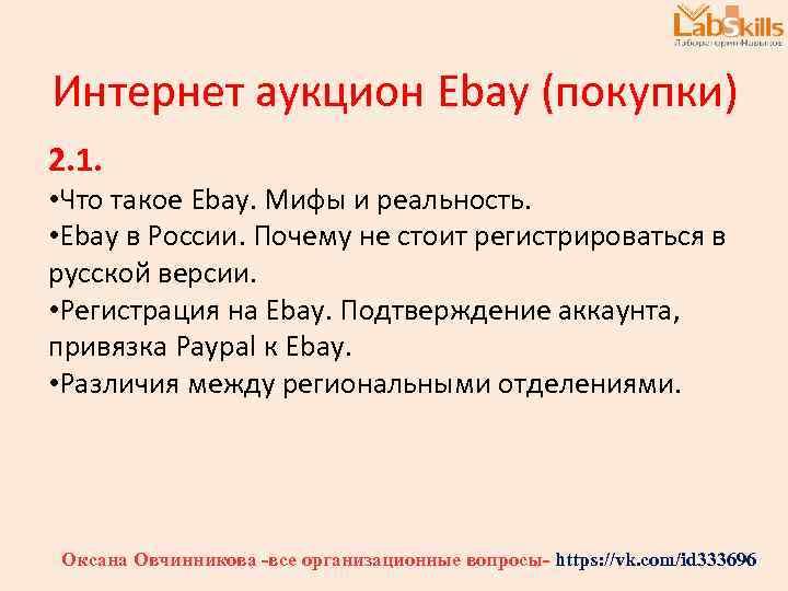 Интернет аукцион Ebay (покупки) 2. 1. • Что такое Ebay. Мифы и реальность. •