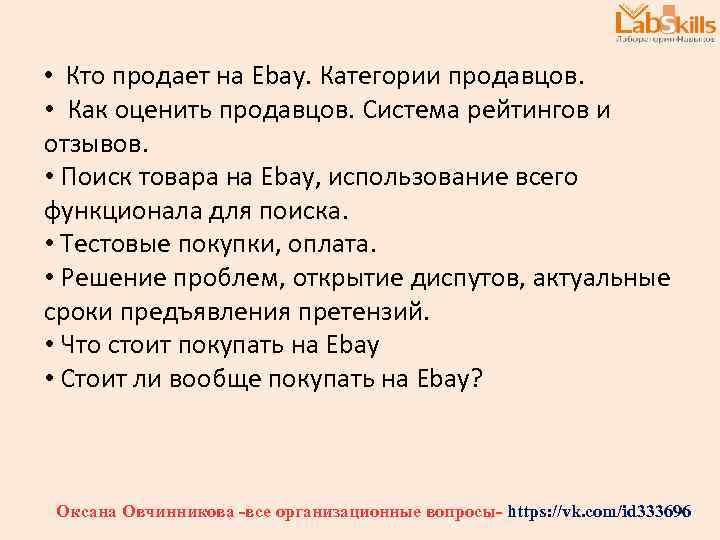 • Кто продает на Ebay. Категории продавцов. • Как оценить продавцов. Система рейтингов