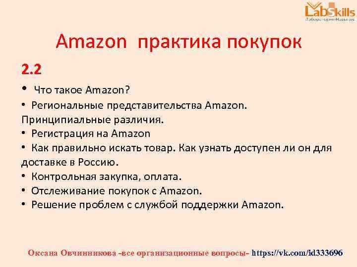 Amazon практика покупок 2. 2 • Что такое Amazon? • Региональные представительства Amazon. Принципиальные