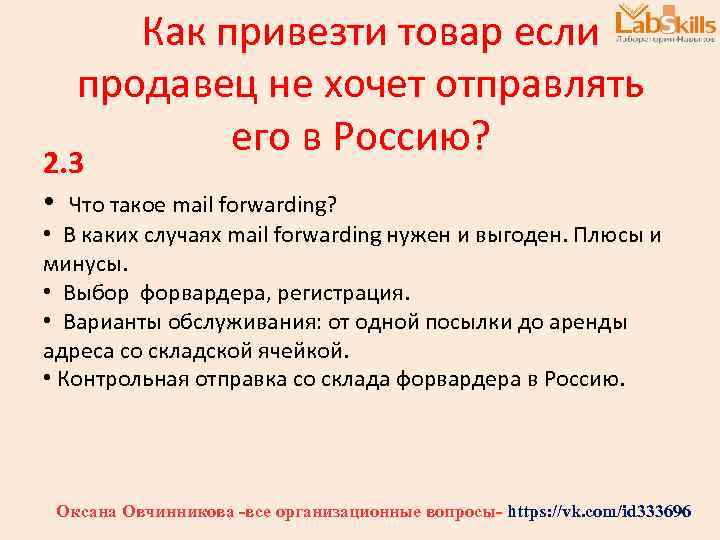 Как привезти товар если продавец не хочет отправлять его в Россию? 2. 3