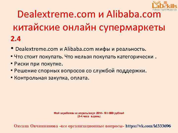 Dealextreme. com и Alibaba. com китайские онлайн супермаркеты 2. 4 • Dealextreme. com и
