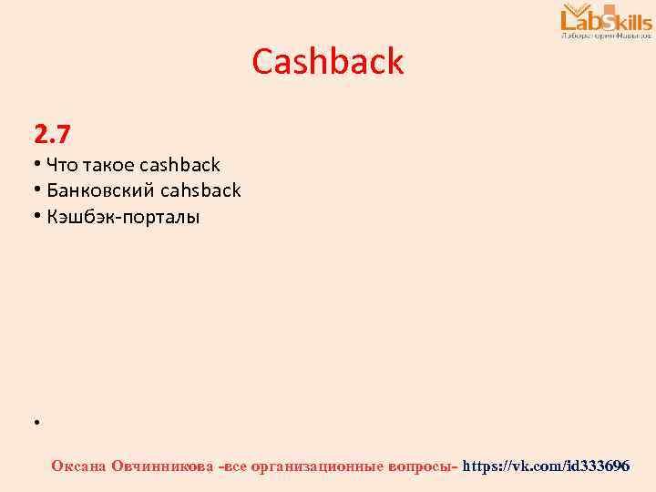Cashback 2. 7 • Что такое cashback • Банковский cahsback • Кэшбэк-порталы • Оксана