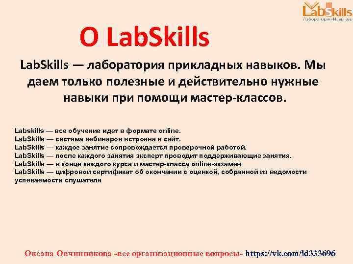 О Lab. Skills — лаборатория прикладных навыков. Мы даем только полезные и действительно нужные