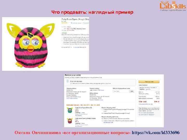 Что продавать: наглядный пример Оксана Овчинникова -все организационные вопросы- https: //vk. com/id 333696