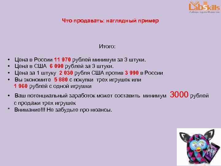 Что продавать: наглядный пример Итого: • Цена в России 11 970 рублей минимум за