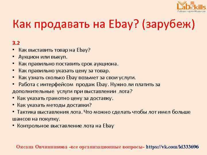Как продавать на Ebay? (зарубеж) 3. 2 • Как выставить товар на Ebay? •