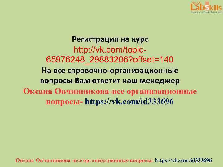 Регистрация на курс http: //vk. com/topic 65976248_29883206? offset=140 На все справочно-организационные вопросы Вам ответит