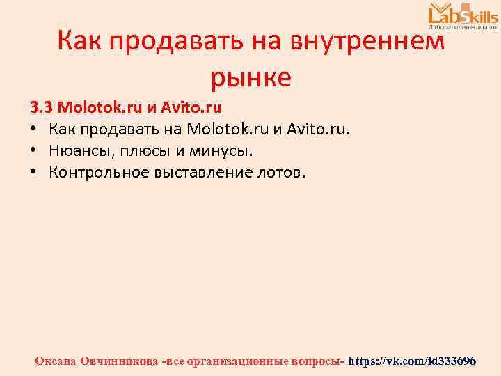 Как продавать на внутреннем рынке 3. 3 Molotok. ru и Avito. ru • Как
