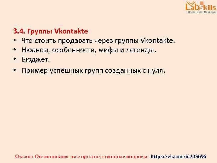 3. 4. Группы Vkontakte • Что стоить продавать через группы Vkontakte. • Нюансы, особенности,
