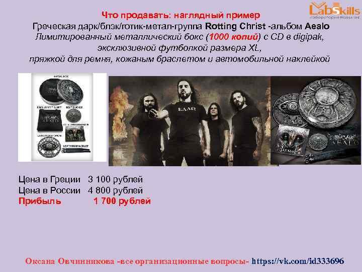 Что продавать: наглядный пример Греческая дарк/блэк/готик-метал-группа Rotting Christ -альбом Aealo Лимитированный металлический бокс (1000