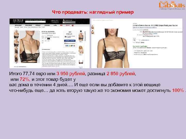 Что продавать: наглядный пример Итого 77, 74 евро или 3 950 рублей, разница 2