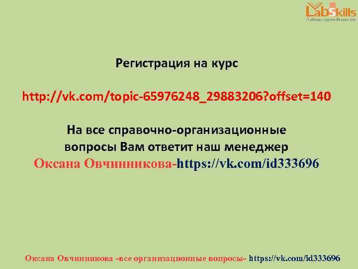 Регистрация на курс http: //vk. com/topic-65976248_29883206? offset=140 На все справочно-организационные вопросы Вам ответит наш