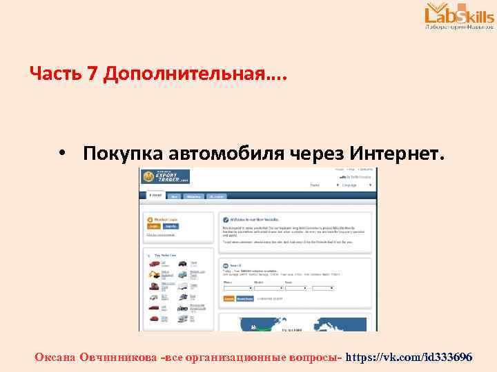 Часть 7 Дополнительная…. • Покупка автомобиля через Интернет. Оксана Овчинникова -все организационные вопросы- https: