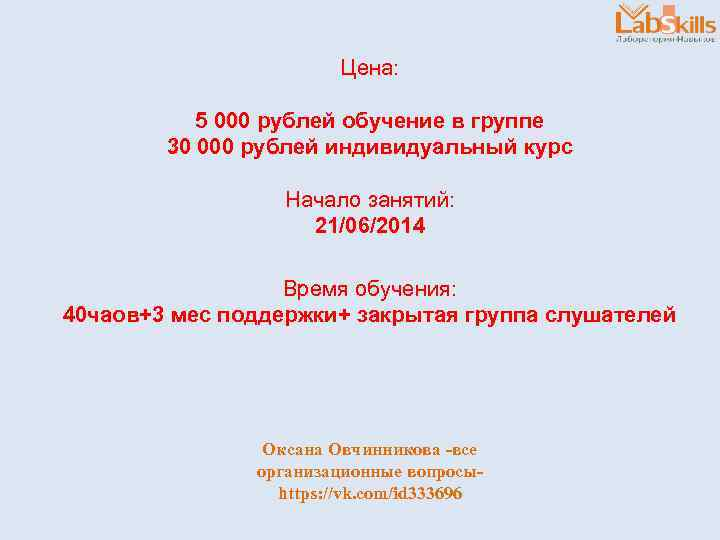 Цена: 5 000 рублей обучение в группе 30 000 рублей индивидуальный курс Начало занятий: