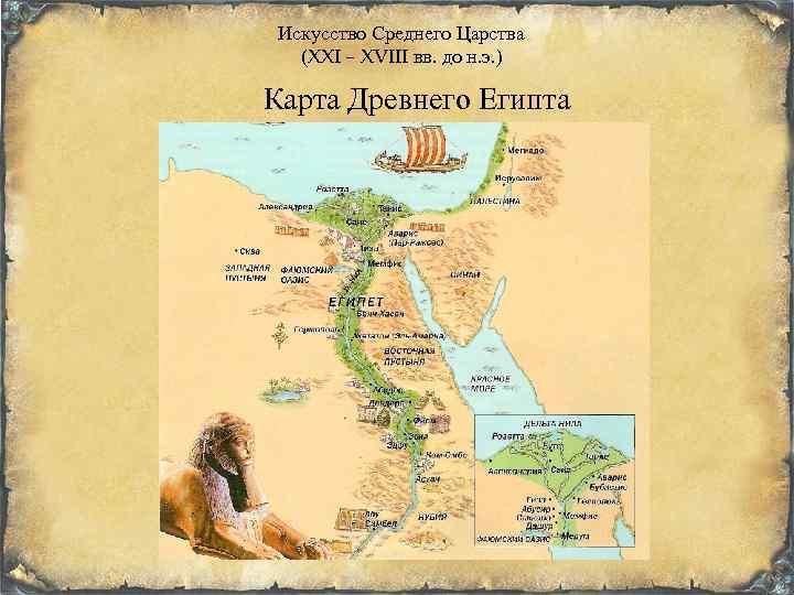 временем древний египет карта фото соседнем ресторане
