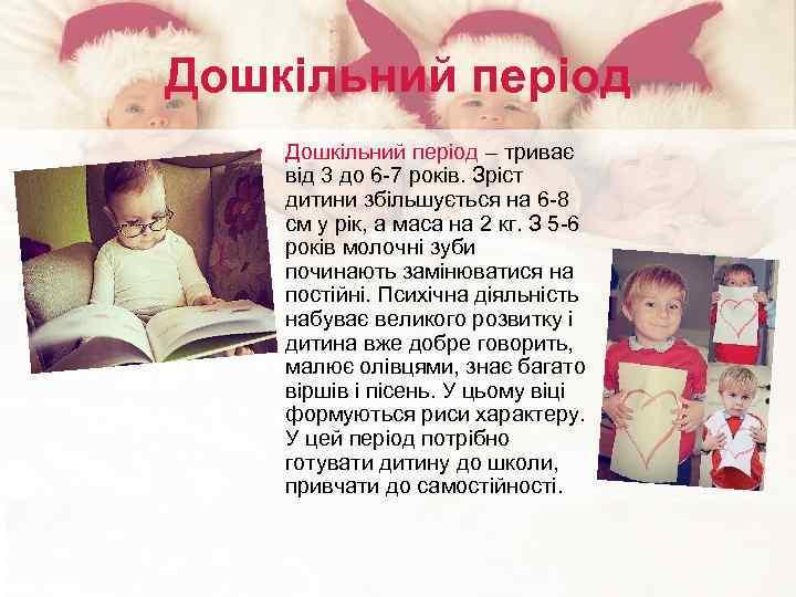 Дошкільний період • Дошкільний період – триває від 3 до 6 -7 років. Зріст