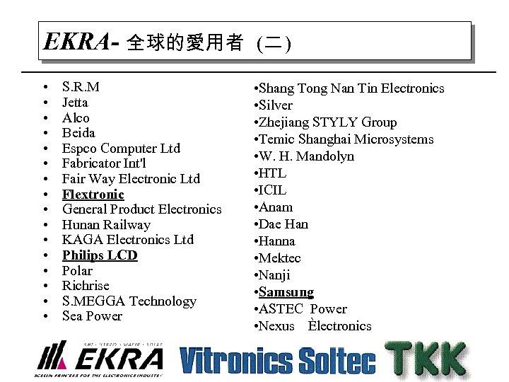 EKRA- 全球的愛用者 (二 ) • • • • • Shang Tong Nan Tin Electronics