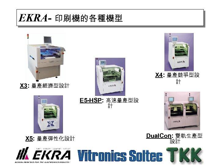 EKRA- 印刷機的各種機型 X 4: 量產競爭型設 計 X 3: 量產經濟型設計 E 5 -HSP: 高速量產型設 計