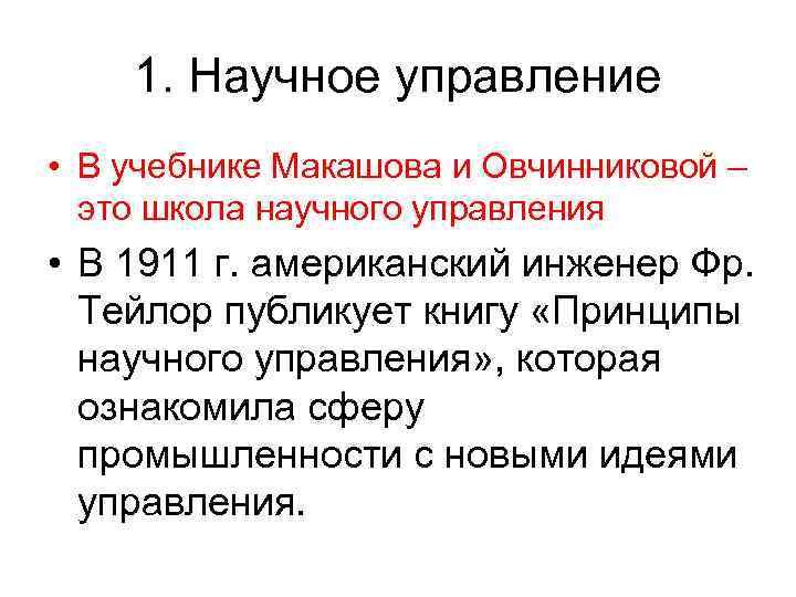 1. Научное управление • В учебнике Макашова и Овчинниковой – это школа научного управления