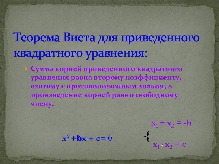 Теорема Виета для приведенного квадратного уравнения: Сумма корней приведенного квадратного уравнения равна второму коэффициенту,