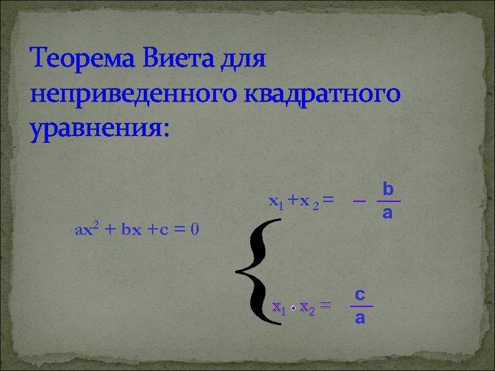 Теорема Виета для неприведенного квадратного уравнения: b a x 1 +x 2 = ax