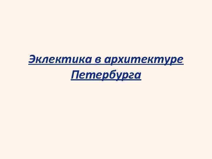 Эклектика в архитектуре Петербурга