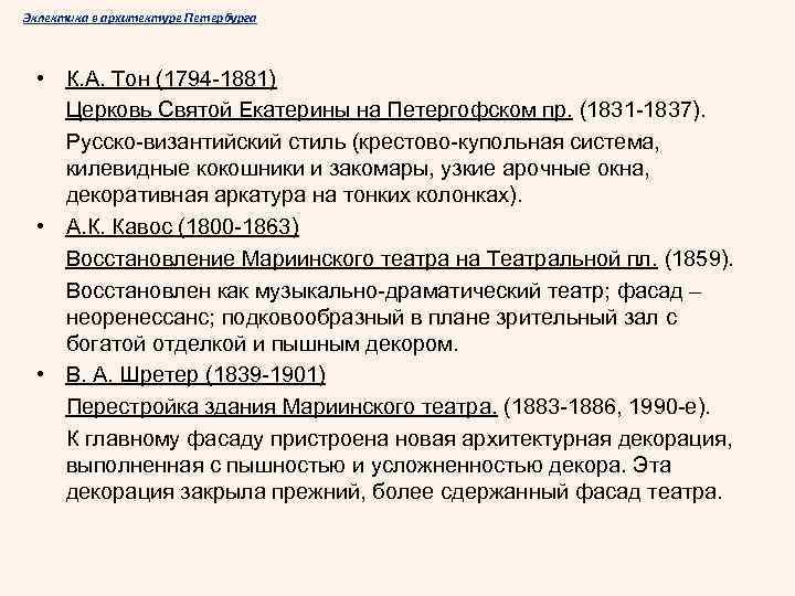Эклектика в архитектуре Петербурга • К. А. Тон (1794 -1881) Церковь Святой Екатерины на