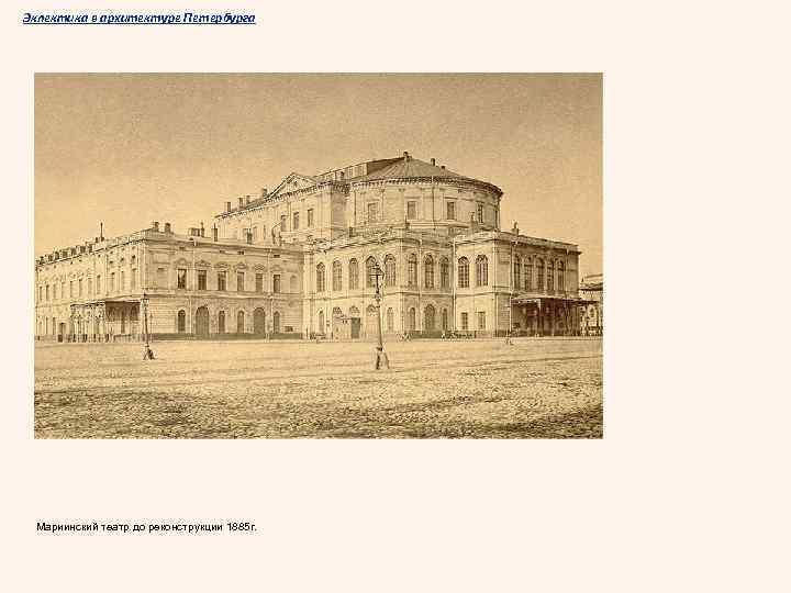 Эклектика в архитектуре Петербурга Мариинский театр до реконструкции 1885 г.