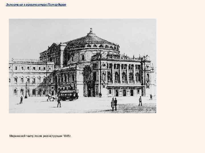 Эклектика в архитектуре Петербурга Мариинский театр после реконструкции 1885 г.