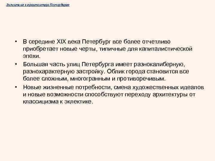 Эклектика в архитектуре Петербурга • В середине XIX века Петербург все более отчетливо приобретает
