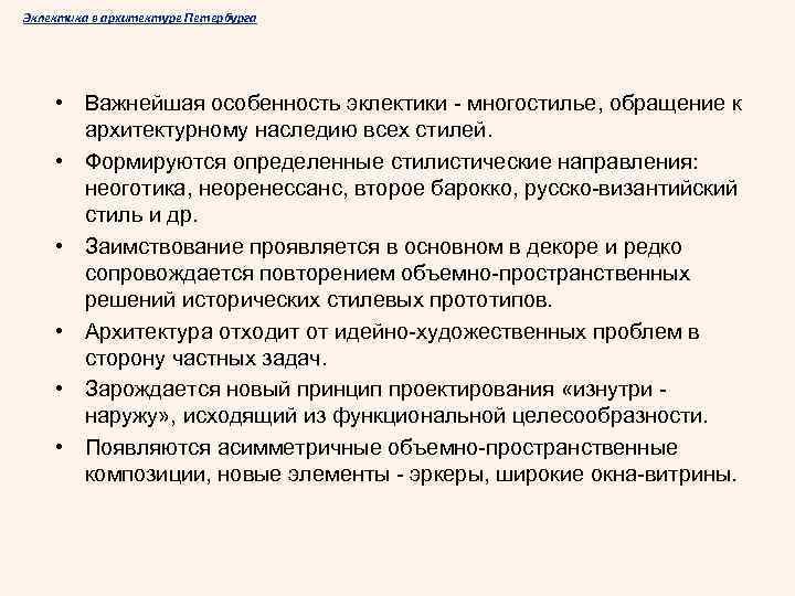Эклектика в архитектуре Петербурга • Важнейшая особенность эклектики - многостилье, обращение к архитектурному наследию