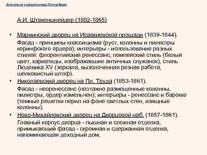 Эклектика в архитектуре Петербурга А. И. Штакеншнейдер (1802 -1865) • Мариинский дворец на Исаакиевской
