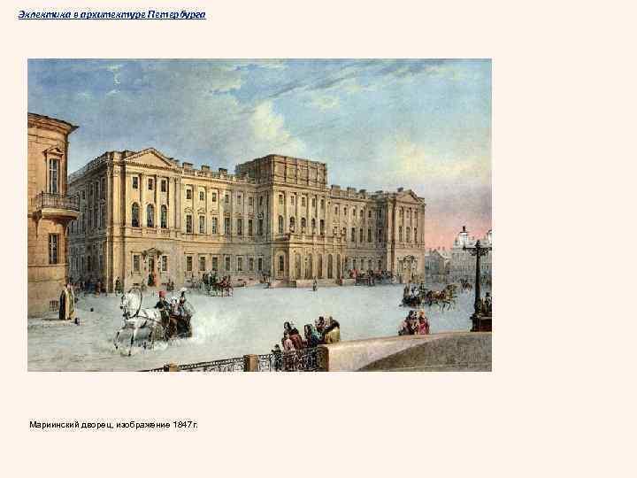 Эклектика в архитектуре Петербурга Мариинский дворец, изображение 1847 г.