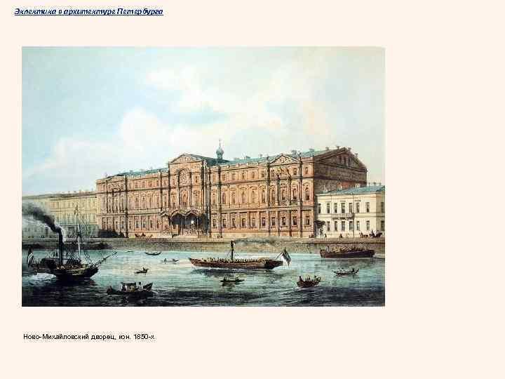 Эклектика в архитектуре Петербурга Ново-Михайловский дворец, кон. 1850 -х