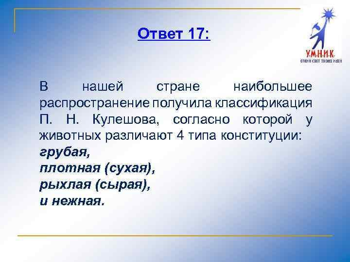 Ответ 17: В нашей стране наибольшее распространение получила классификация П. Н. Кулешова, согласно которой