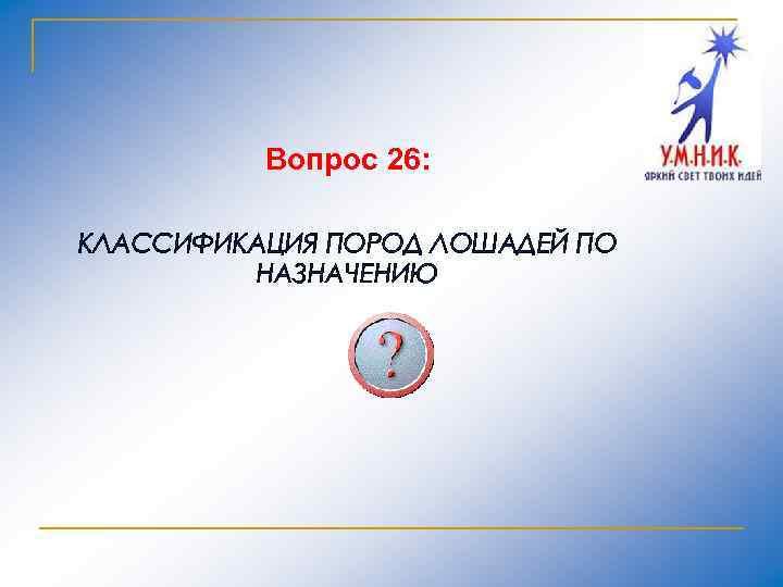 Вопрос 26: КЛАССИФИКАЦИЯ ПОРОД ЛОШАДЕЙ ПО НАЗНАЧЕНИЮ