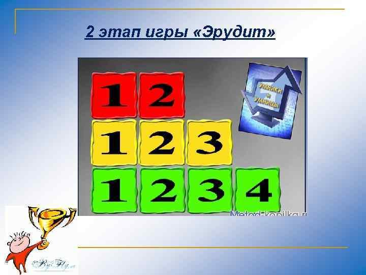 2 этап игры «Эрудит»