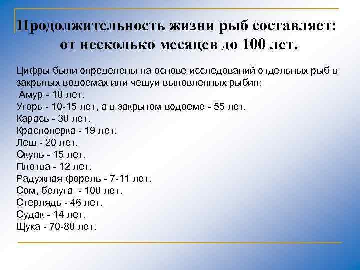 Продолжительность жизни рыб составляет: от несколько месяцев до 100 лет. Цифры были определены на