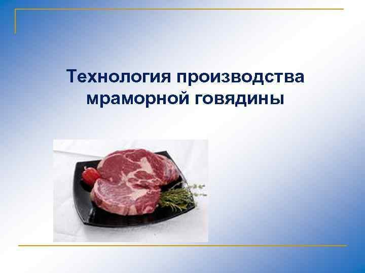 Технология производства мраморной говядины