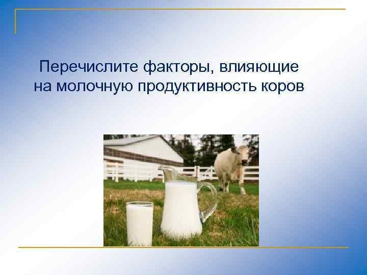 Перечислите факторы, влияющие на молочную продуктивность коров