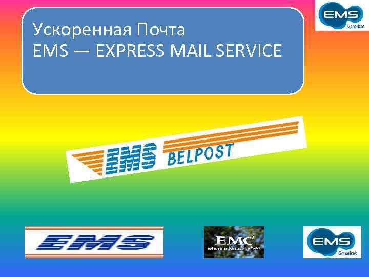ems compensation Express mail service (ems) in cases where your mail or the contents are lost or damaged such that the damage is considered a total loss, we will compensate for the loss in an amount not exceeding the corresponding amount listed in the compensation table below.