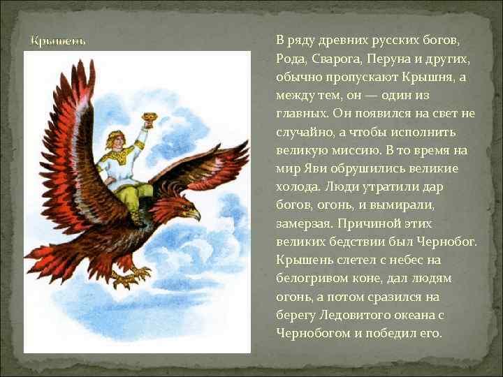 Крышень В ряду древних русских богов, Рода, Сварога, Перуна и других, обычно пропускают Крышня,