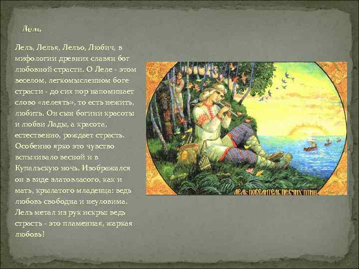 Лель, Лелья, Лельо, Любич, в мифологии древних славян бог любовной страсти. О Леле -